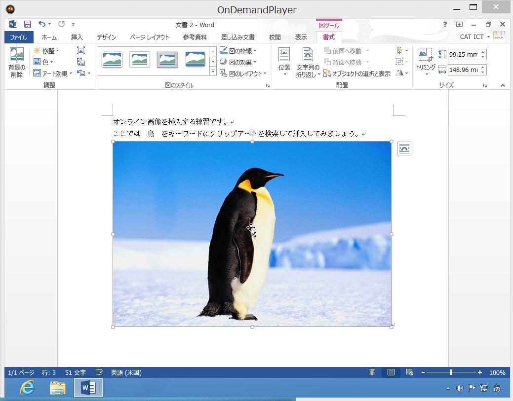やさしく学べるWord2013①講座