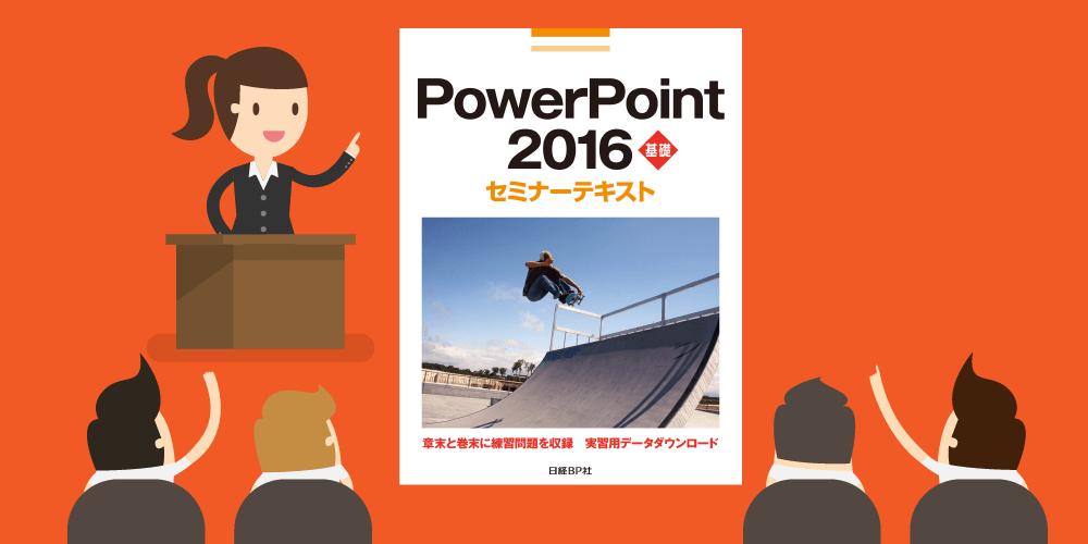 PowerPoint2016基礎講座