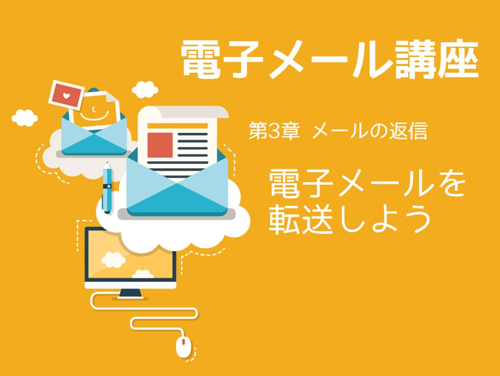 電子メール講座【Windows10】